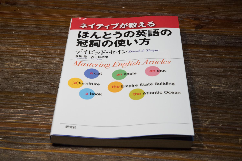 デイビッド・セインの「ネイティブが教えるほんとうの英語の冠詞の使い方」