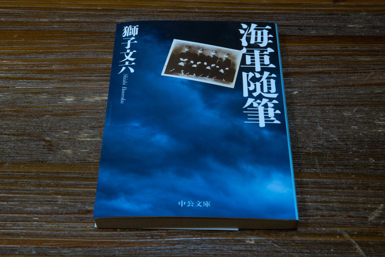 獅子文六(岩田豊雄)の「海軍随筆」