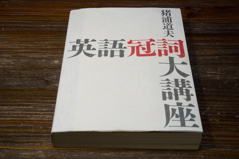 猪浦道夫の「英語冠詞大講座」