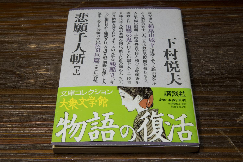 下村悦夫の「悲願千人斬」(下)
