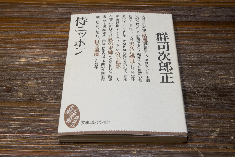 群司次郎正の「侍ニッポン」