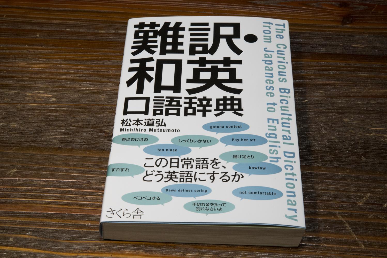 松本道弘の「難訳・和英口語辞典」