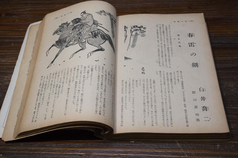 白井喬二の「春雷の剣」