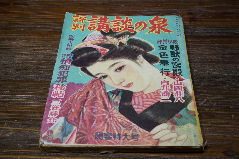 矢貴書店の「評判 講談の泉」昭和25年3月号