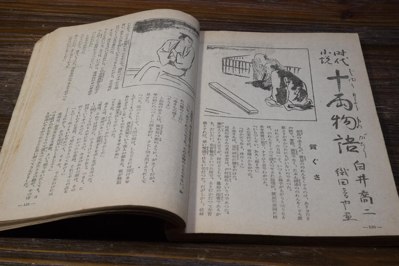 白井喬二の「十両物語」