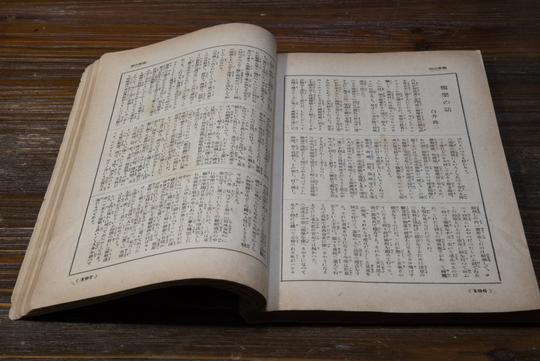 白井喬二の「独楽の話」(エッセイ)