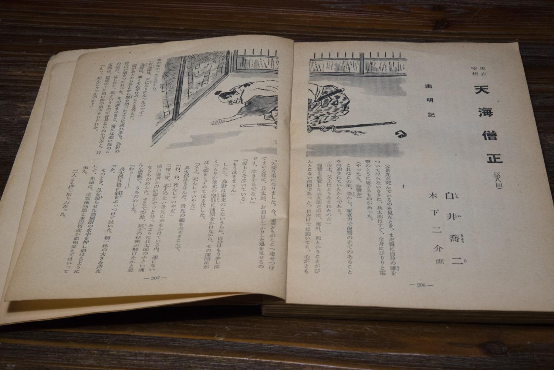 白井喬二の「黒衣宰相 天海僧正」(1)