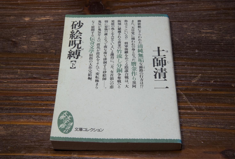 土師清二の「砂絵呪縛」(下)