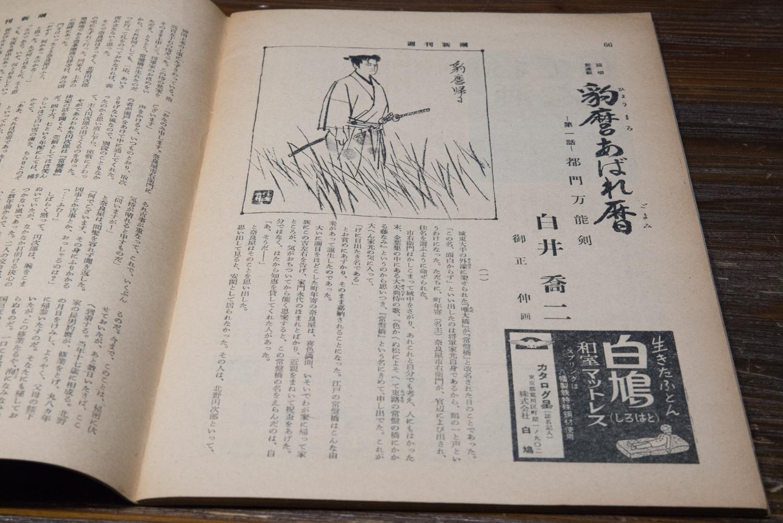 白井喬二の「豹麿あばれ暦」(2)