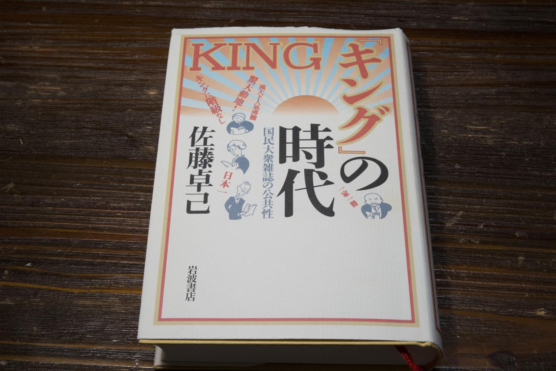 佐藤卓己の「『キング』の時代 国民大衆雑誌の公共性」