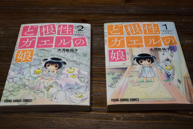 大月悠祐子の「ど根性ガエルの娘」1、2巻