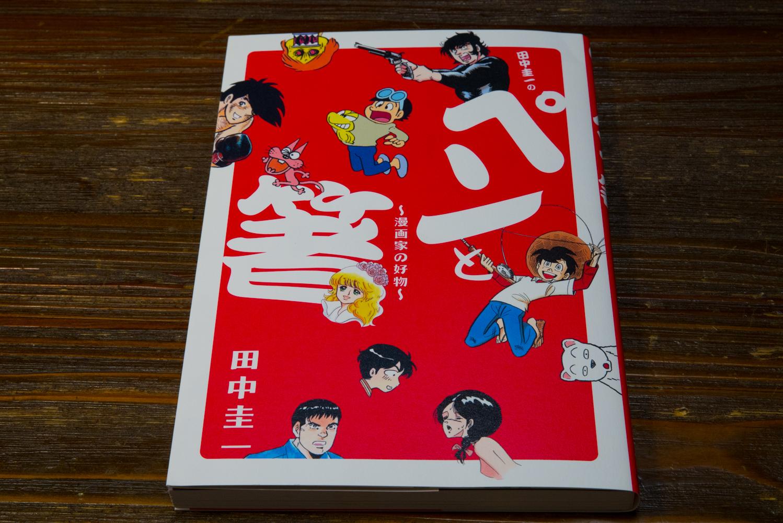 田中圭一の「ペンと箸 ~漫画家の好物~」
