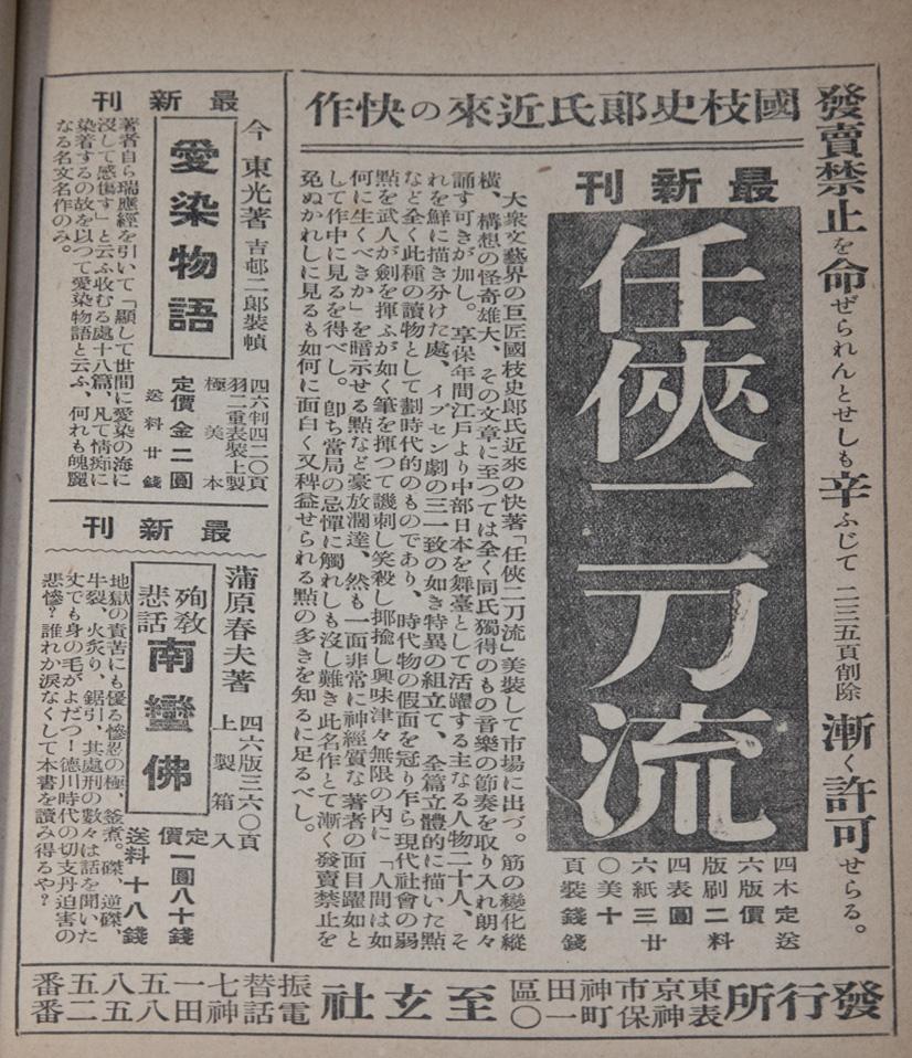国枝史郎の「任侠二刀流」の広告