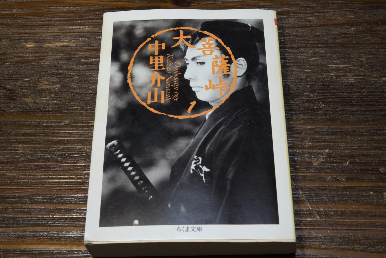 中里介山の「大菩薩峠」第1巻