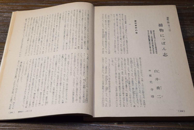 白井喬二の「捕物にっぽん志」(連載第11回)