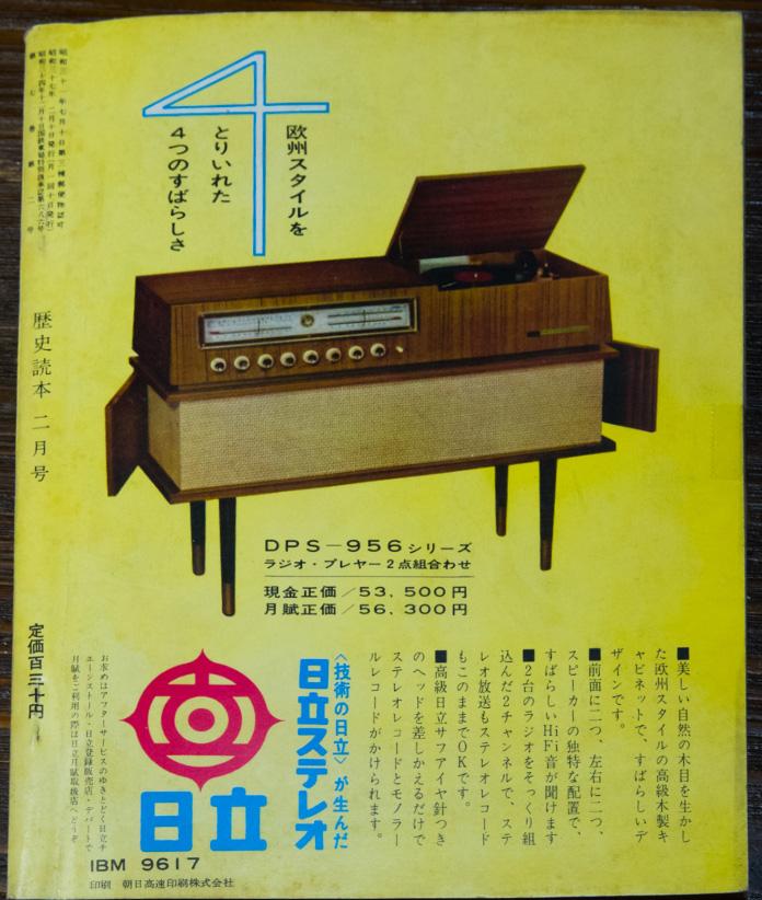 昭和37年の日立のステレオの広告