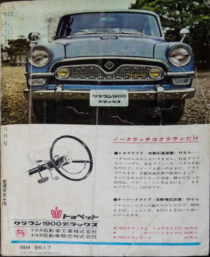 昭和37年のトヨペットの広告