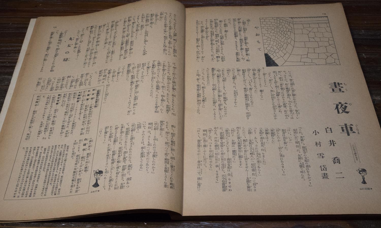 白井喬二の「昼夜車」(1)