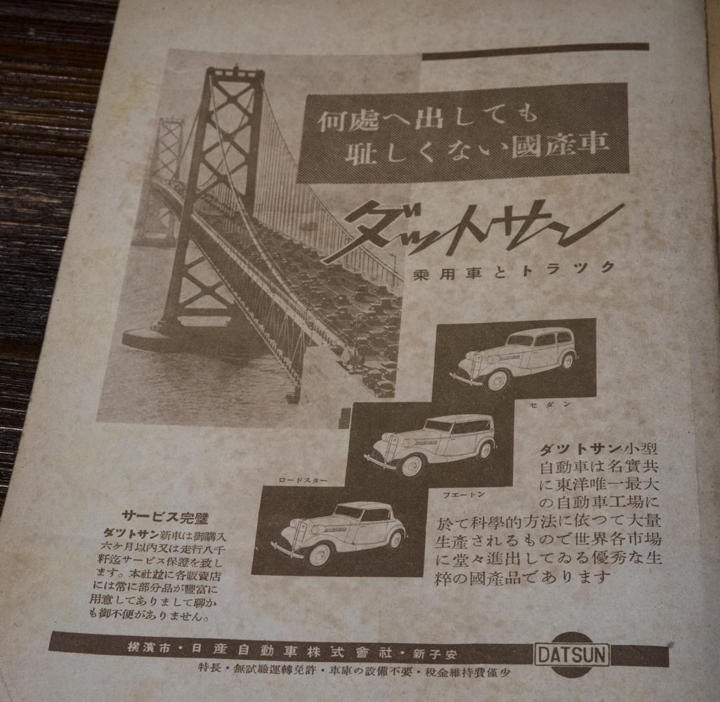 昭和12年の「ダットサン」の広告