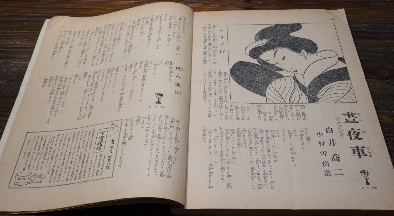 白井喬二の「昼夜車」(2)