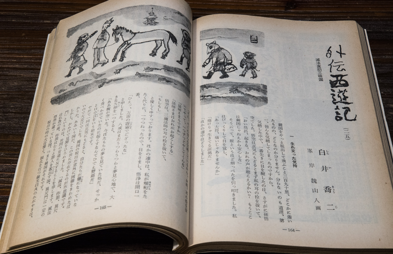 白井喬二の「外伝西遊記」(2)