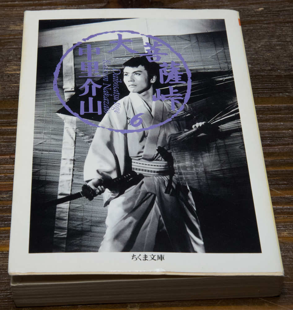 中里介山の「大菩薩峠」第6巻