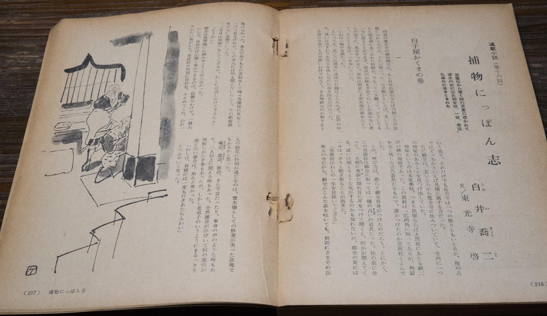 白井喬二の「捕物にっぽん志」(連載第16回~18回)