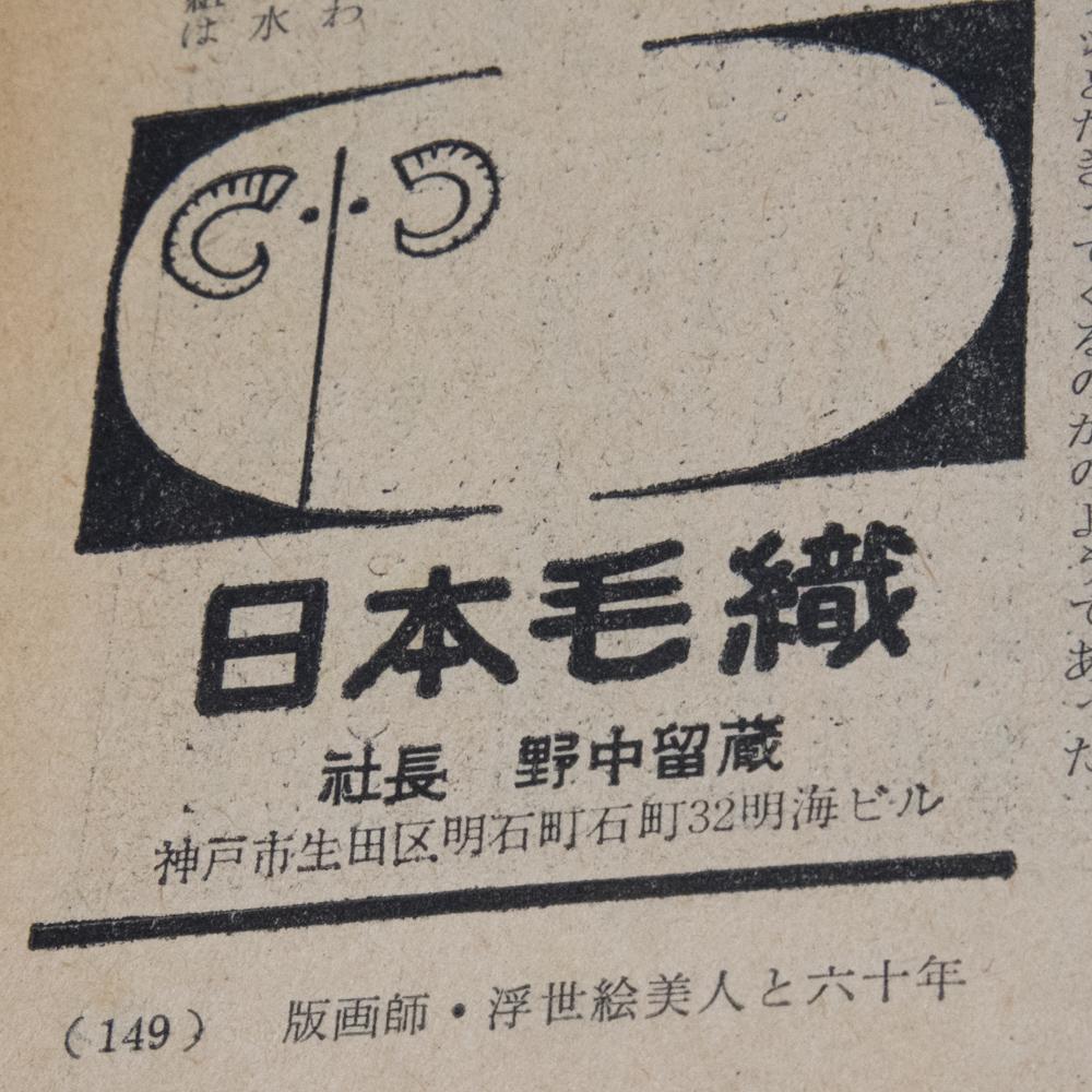 昭和37年の「人物往来 歴史読本」の企業広告