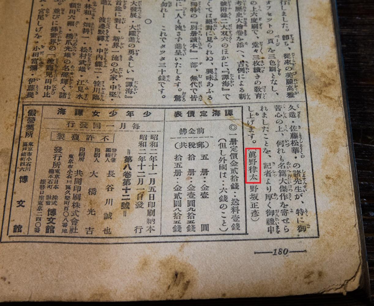 博文館の「少年少女 譚海」昭和2年12月号