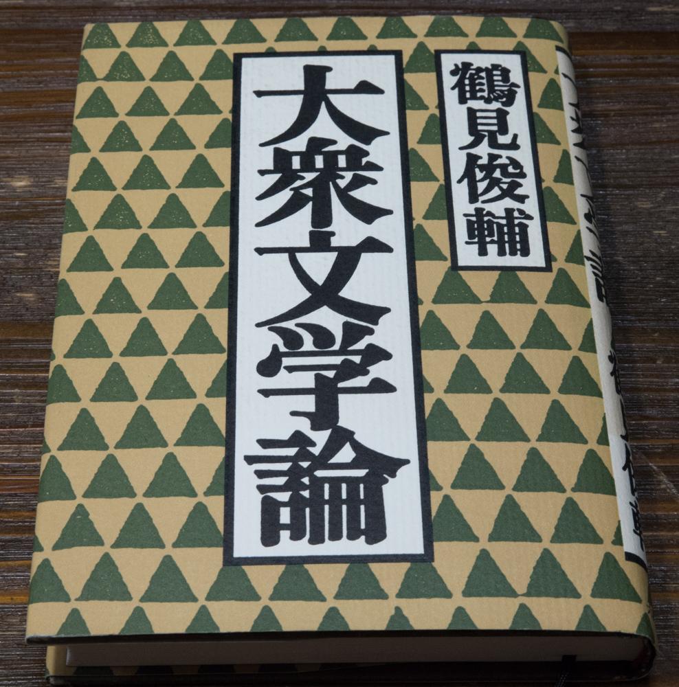 鶴見俊輔の「大衆文学論」