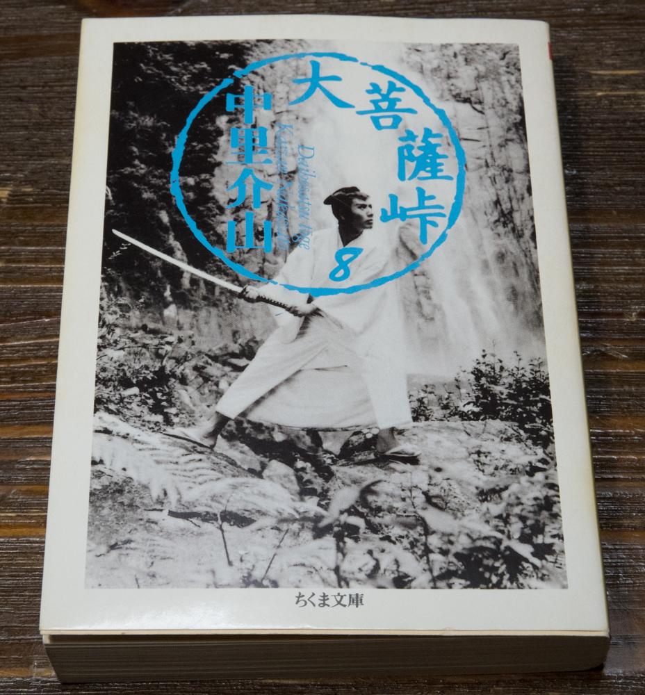 中里介山の「大菩薩峠」第8巻