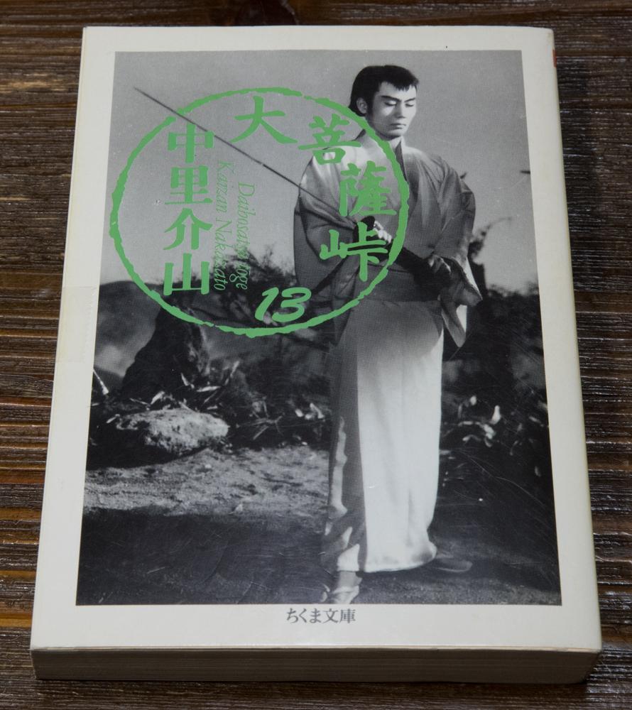 中里介山の「大菩薩峠」第13巻