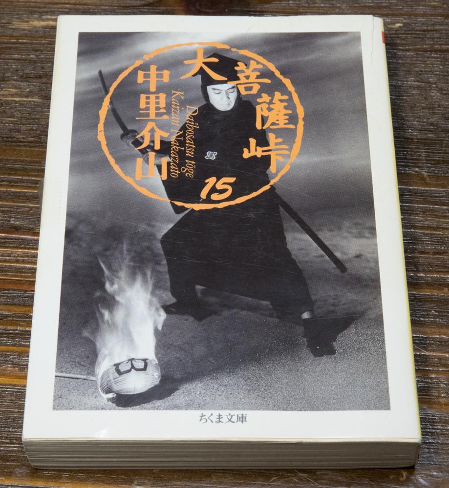 中里介山の「大菩薩峠」第15巻