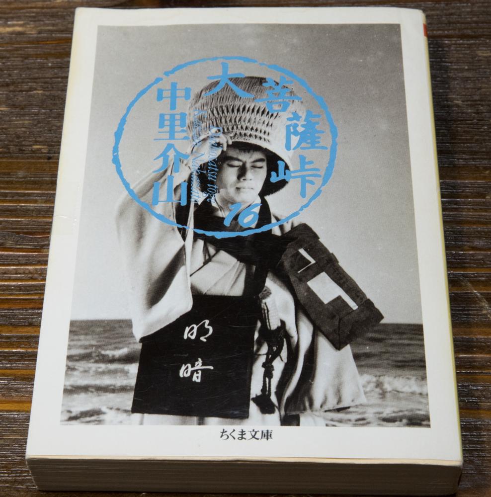 中里介山の「大菩薩峠」第16巻