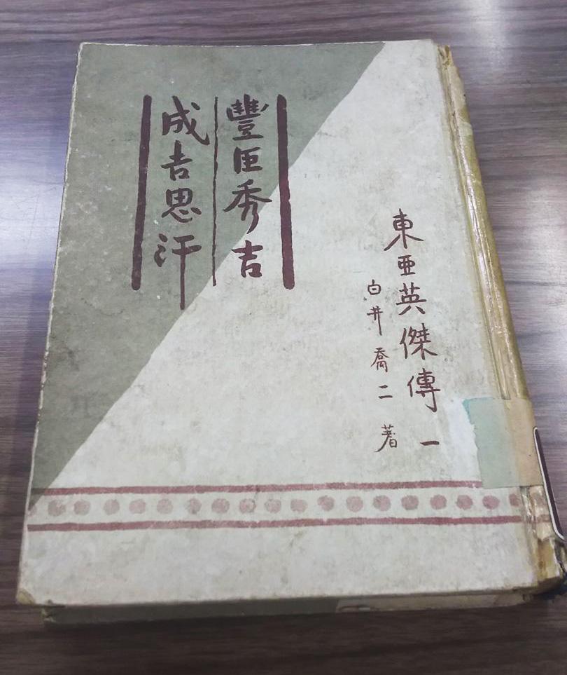 白井喬二の「東亜英傑伝 一 豊臣秀吉・成吉思汗」