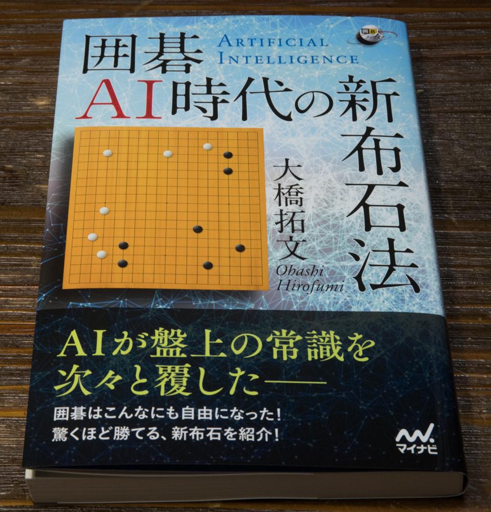 大橋拓文の「囲碁AI時代の新布石法」