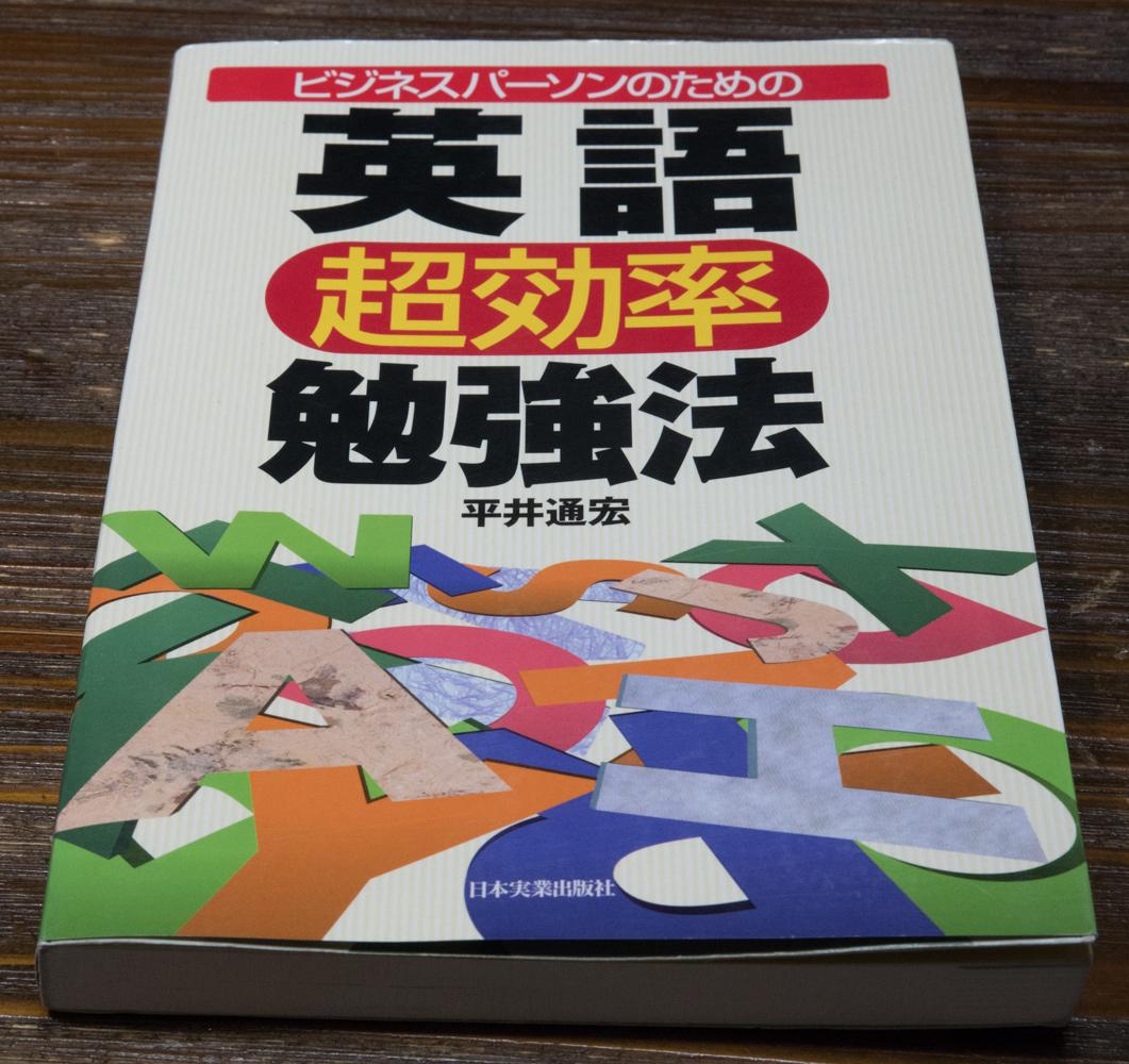 平井通宏の「ビジネスパーソンのための英語超効率勉強法」