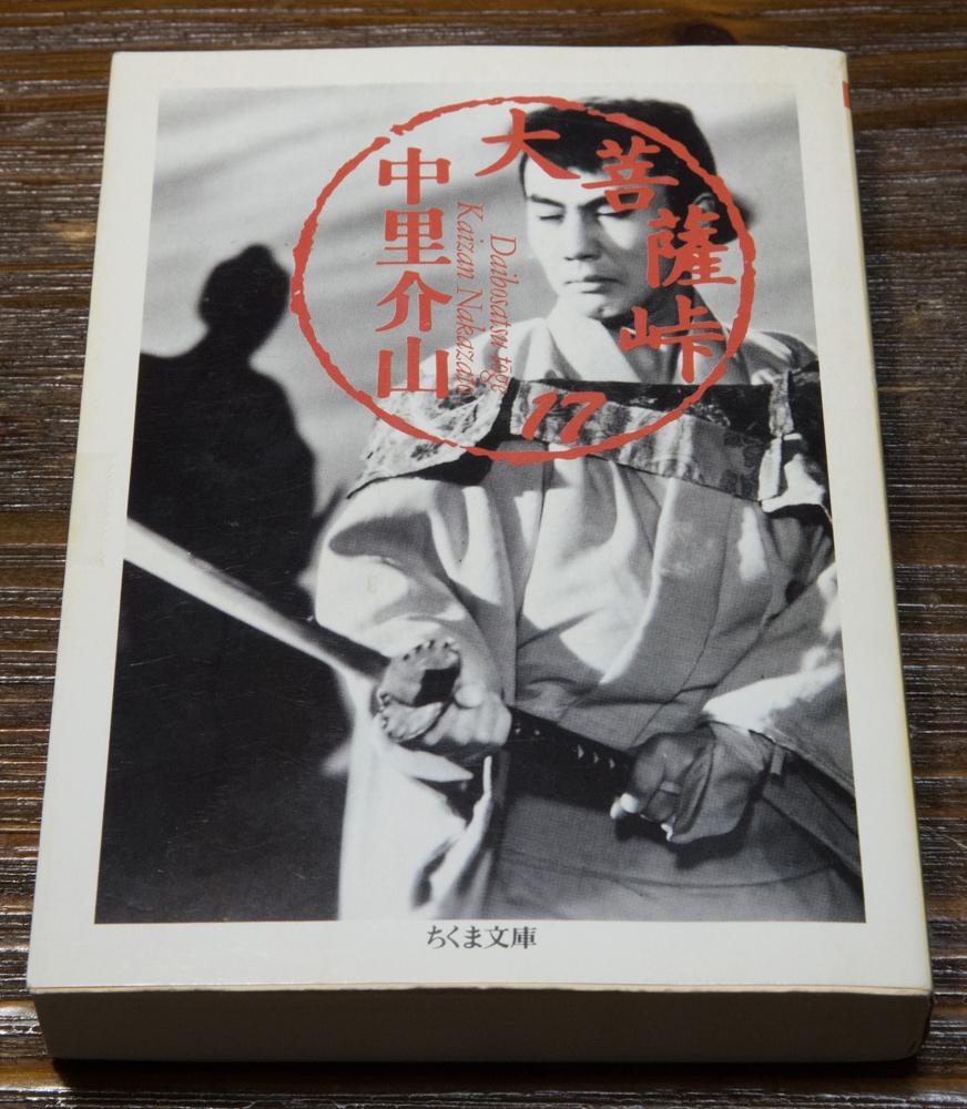 中里介山の「大菩薩峠」第17巻
