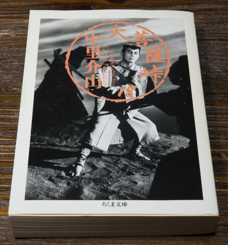 中里介山の「大菩薩峠」第18巻