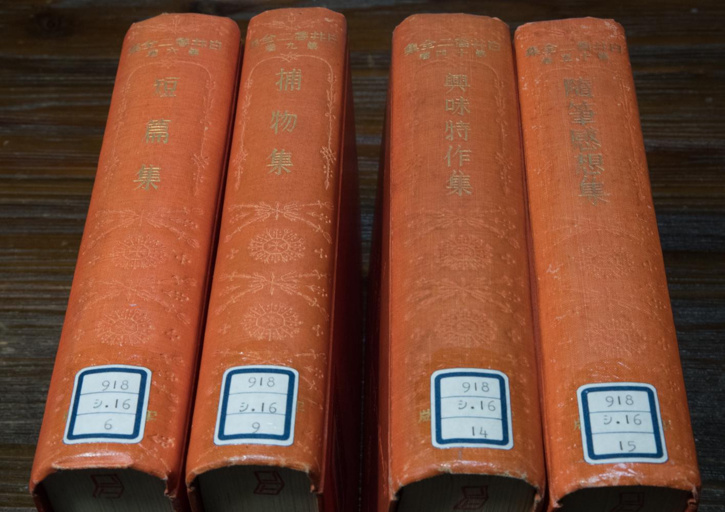 平凡社の白井喬二全集全15巻の内容