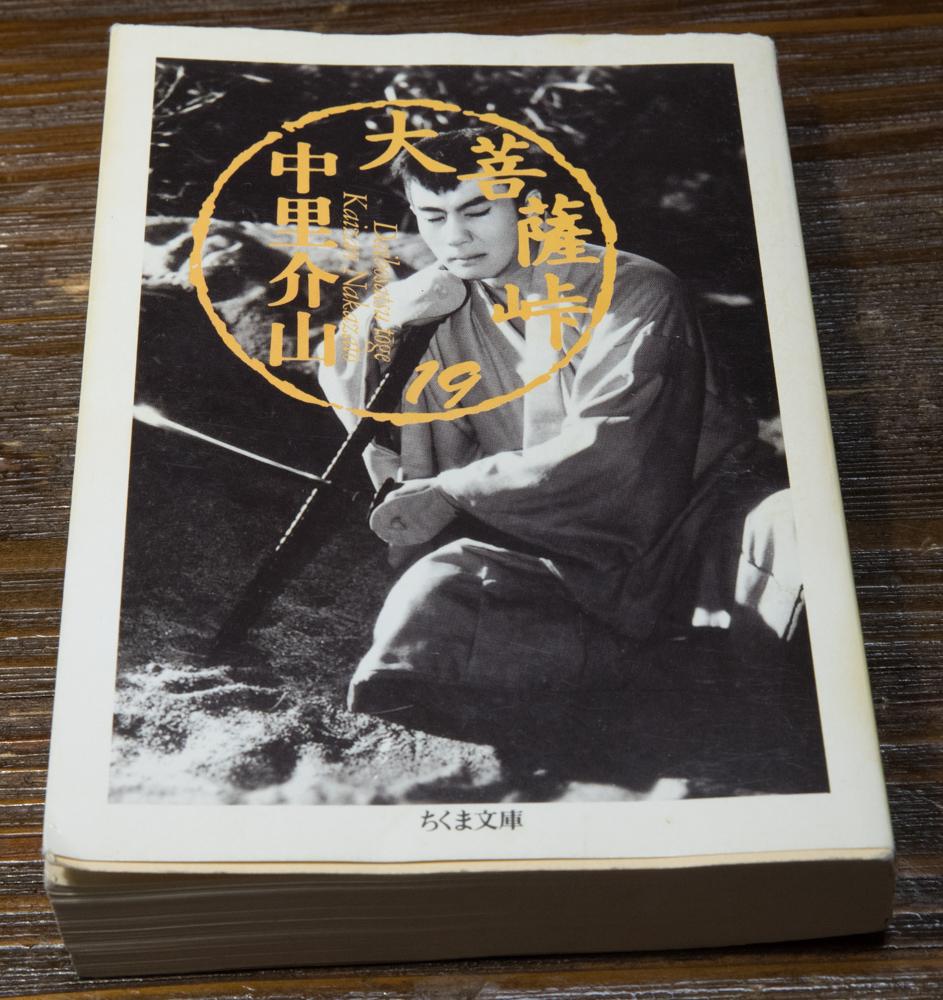 中里介山の「大菩薩峠」第19巻