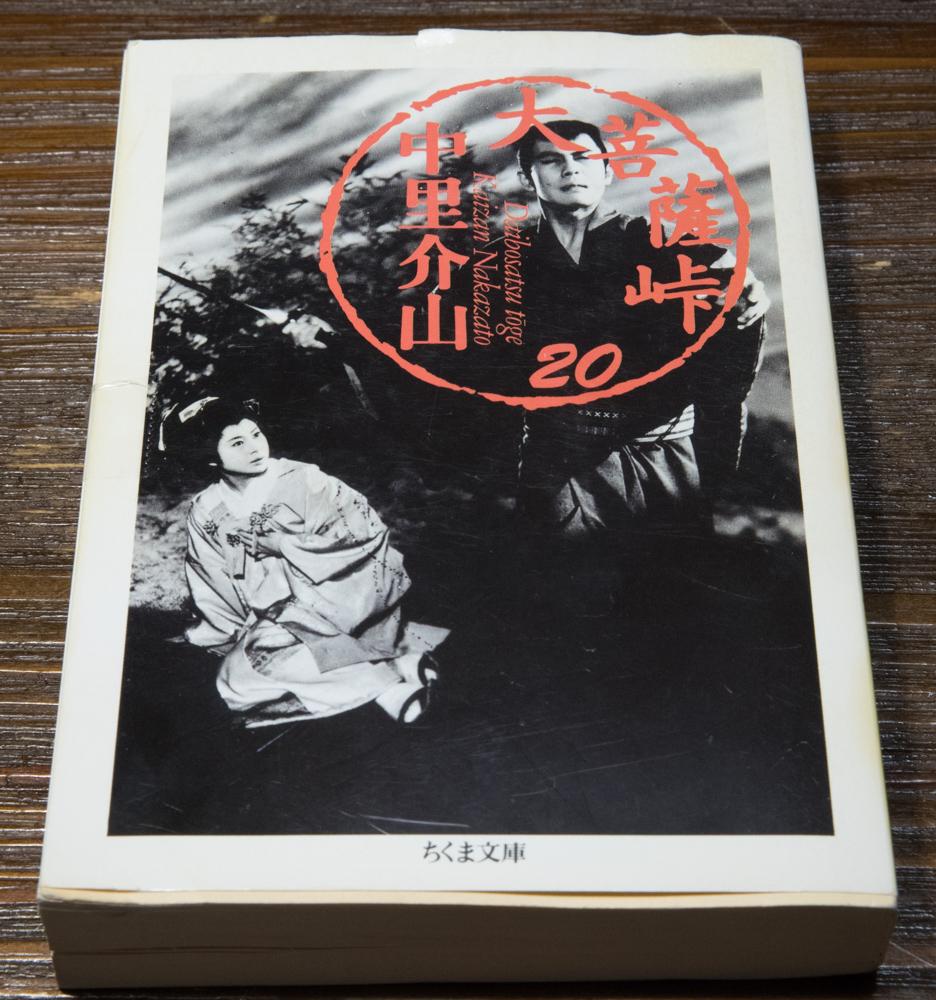 中里介山の「大菩薩峠」第20巻