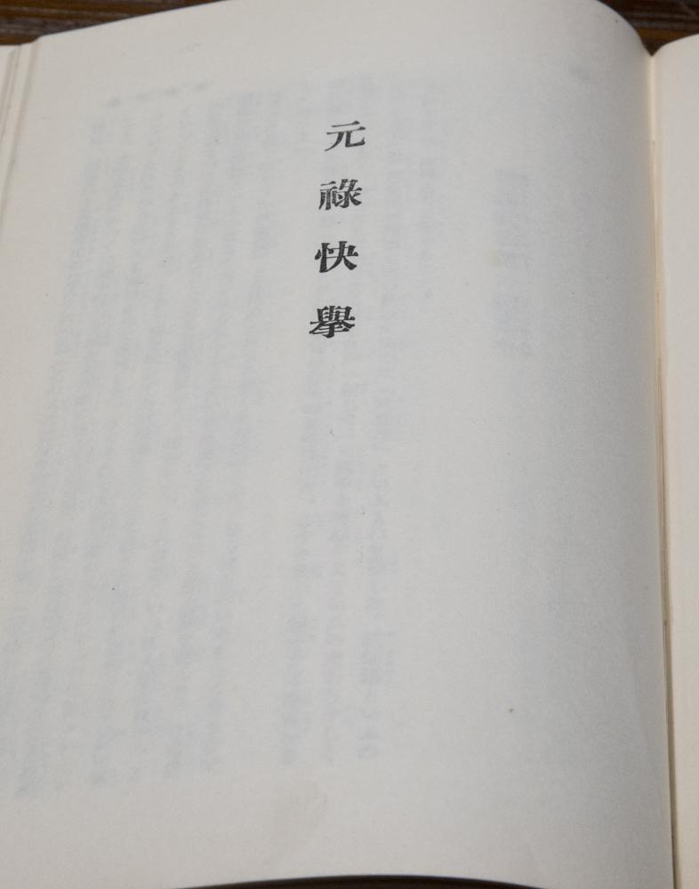 白井喬二の「元禄快挙」