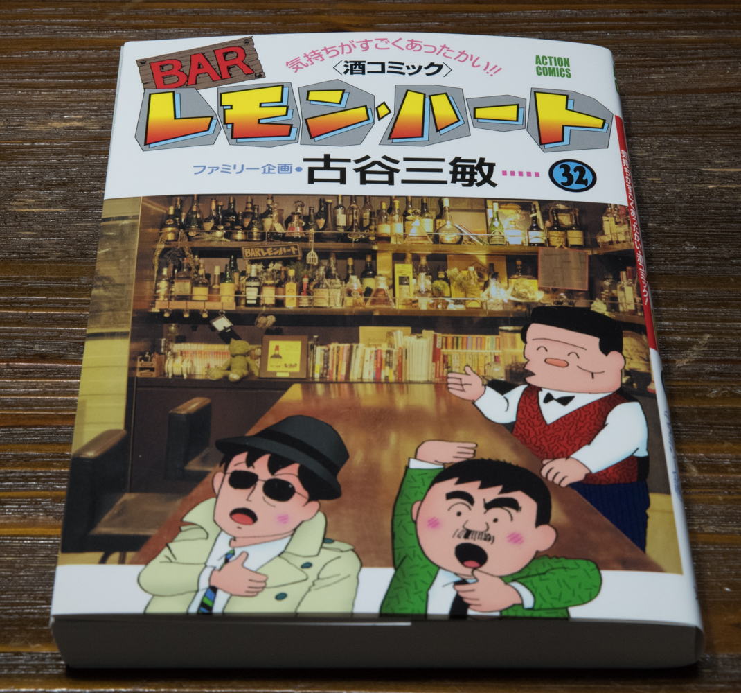 古谷三敏の「BARレモン・ハート」第32巻