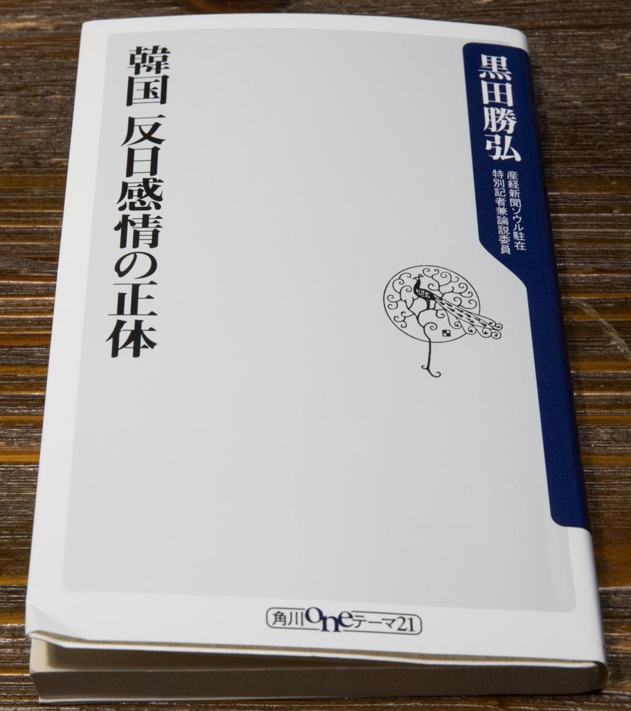黒田勝弘の「韓国 反日感情の正体」