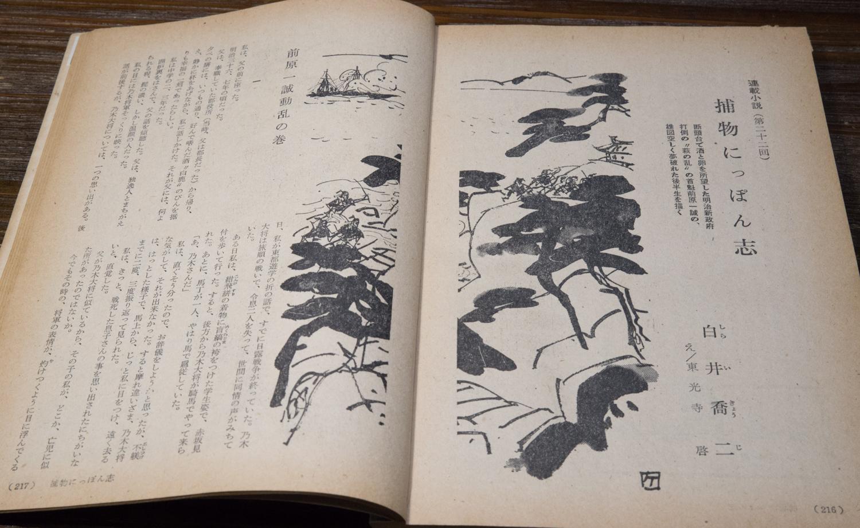白井喬二の「捕物にっぽん志」(連載第22回)