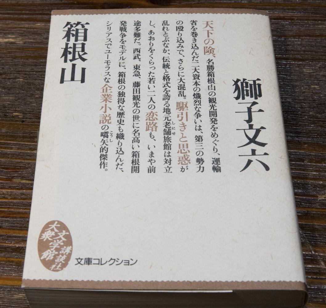 獅子文六の「箱根山」