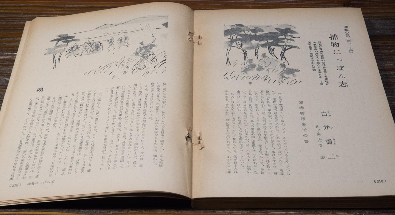 白井喬二の「捕物にっぽん志」(連載第20回)