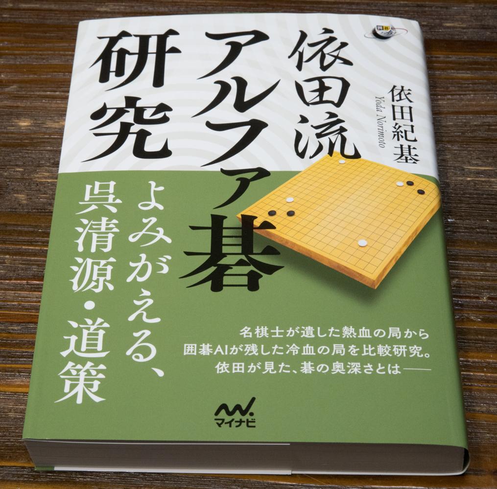 依田紀基9段の「依田流アルファ碁研究 よみがえる、呉清源・道策」
