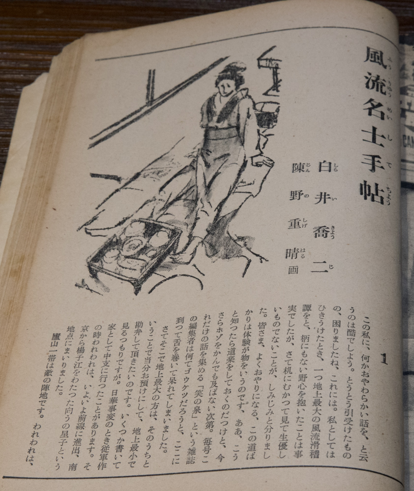 白井喬二の「風流名士手帖」(エッセイ)